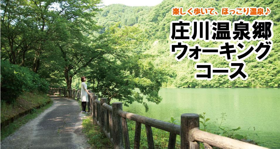 庄川温泉郷 ウォーキングコース